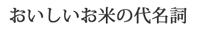 米の食味ランキング22年連続特A