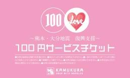 100円サービスチケット