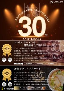 30周年POP新